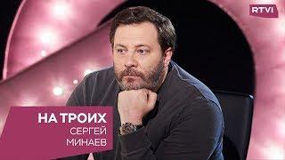 Сергей Минаев в программе «На троих»