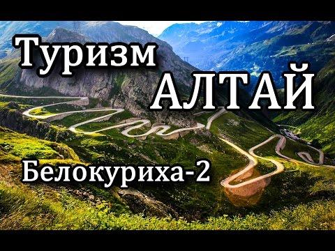 Туризм на Алтае. Белокуриха 2. Серпантин. Объект Будда Медицины