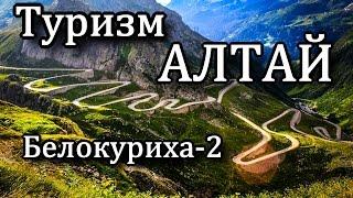 Туризм на Алтае. Белокуриха 2. Серпантин. Объект Будда Медицины(Экспериментальное видео на канале, из рубрики