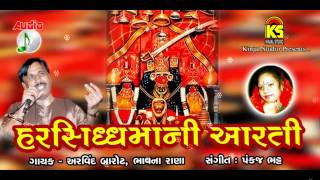 Harsiddhi Mani Aarti || Arvind,Bhavna|| Gujarati Mataji Ni Aarti || Original Audio Songs