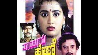 Thayiya Hone – ತಾಯಿಯ ಹೊಣೆ 1985   FEAT.Charanraj, Sumalata   Full Kannada Movie