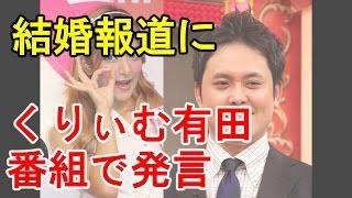 くりぃむしちゅーの有田哲平、タレント・ローラとの結婚報道に番組で発...