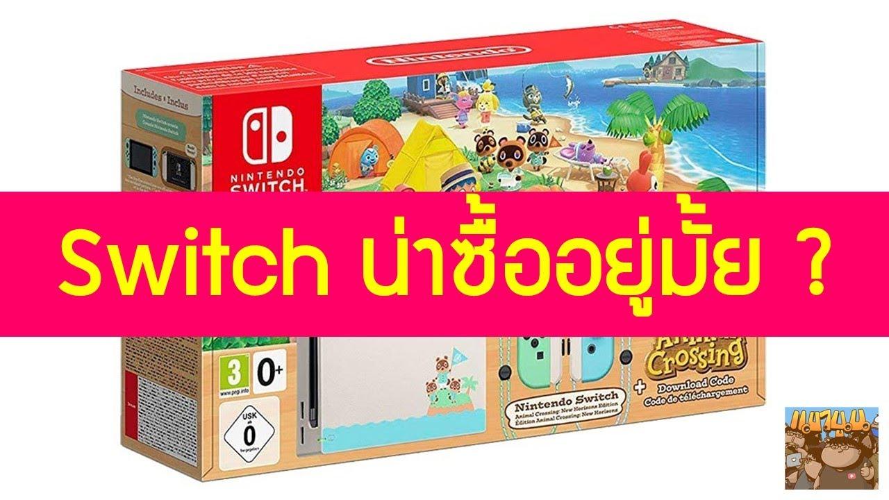อัพเดทรีวิว Nintendo Switch 2020 – 2021 ยังน่าซื้อมั้ย คุ้มรึเปล่า แนะนำ สำหรับมือใหม่ ?