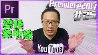 Top YouTuber必用 | 集中線效果另一種更簡單的作法 | 可變色集中線 | Adobe Premiere | 教學 #25 | youtuber常用 | 剪輯影片技巧#25