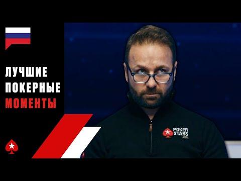 КАК БЛЕФУЮТ ПРОФЕССИОНАЛЫ? ♠️ Лучшие Покерные Моменты ♠️ PokerStars Russian