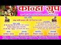 Rehta Shiv Mandir  3/8/2018Kisna Janmashtami Manaya Gaya up Sonbhadra