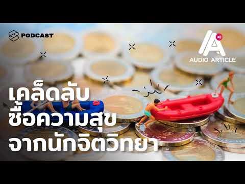 เงินซื้อความสุขได้ แต่ต้องใช้ให้เป็น เคล็ดลับควักเงินซื้อความสุขจากนักจิตวิทยา | Audio Article EP.19