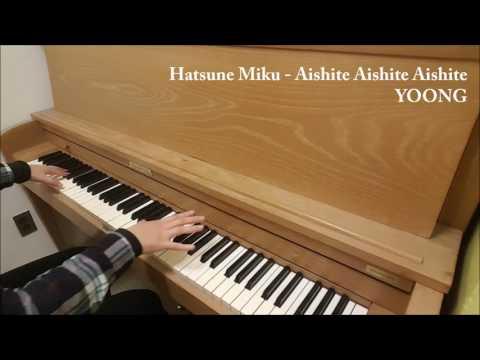 하츠네 미쿠 - 사랑해줘 사랑해줘 사랑해줘 / 愛して愛して愛して [PIANO COVER]