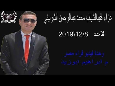 كلمة عزاءمن مديرية الشباب والرياضة عزاءفقيدالشباب محمد عبدالرحمن الشربينى