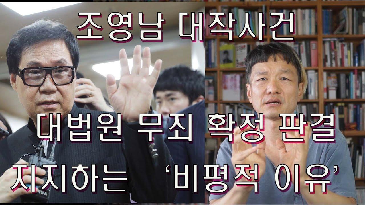 조영남 대작사건 대법원 무죄 확정. 비평적으로 지지하는 이유