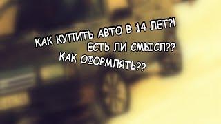 VLOG ★ Я купил себе машину в 16 лет!!