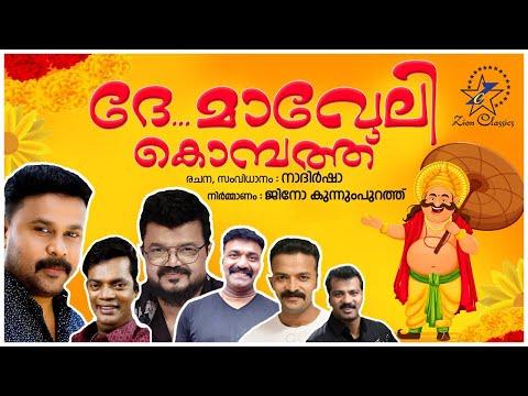 Super Hit Malayalam Comedy Parady | Dhe Maveli Kombathu | Part 13  | Full Album