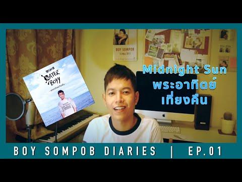 BOY SOMPOB's DIARY [EP.01]Making Of Midnight Sun(พระอาทิตย์เที่ยงคืน) OST.Water Boyy The Movie