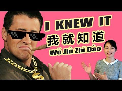 我就知道 I knew it! - Learn Chinese with Manga Mandarin