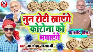 Khesari Lal Yadav - नुन रोटी खाएंगे कोरोना को भगाएंगे - Nun Roti Khayenge खेसारी लाल यादव कोरोना गीत
