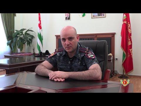 Обращение министра ВД РА Дмитрия Дбар к гражданам Абхазии.