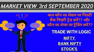 Bank nifty tomorrow || Nifty tomorrow || Best stock's to trade tomorrow || 3/09/2020 || [Hindi]
