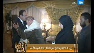 مساء القاهرة -- وزير الداخلية يقبل رأس والد قتيل الدرب الاحمر على يد امين شرطة