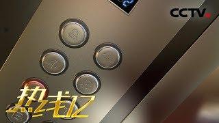 《热线12》 20190615| CCTV社会与法
