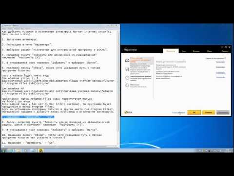 Как добавить Futuron в исключение антивируса Norton Internet Security