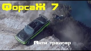Форсаж 7 - русский трейлер (Приколы) / The Fast and The Furious 7 (анти трейлер)