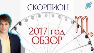 гороскоп   скорпион  2017  .  прогноз  скорпион    гороскоп на 2017 таро