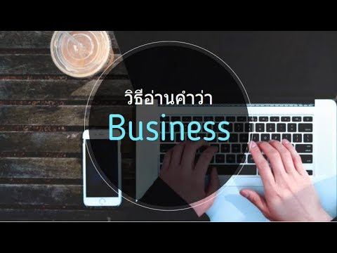 1 Word a Day: business_ธุรกิจ