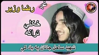Raza wazir new trana رضا وزير نوي ويډيو ترانه ملګرو ويډيو لايک او شير کړي