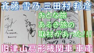 斉藤 雪乃、三田村 邦彦 おとな旅 あるき旅の取材があった!!! 旧津山...