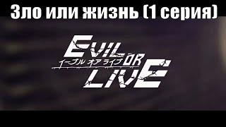 Аниме ужасы | Зло или жизнь (1 серия)
