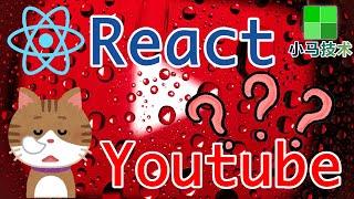 【React.js】Youtube Clone - 来吧,克隆个 Youtube 吧!