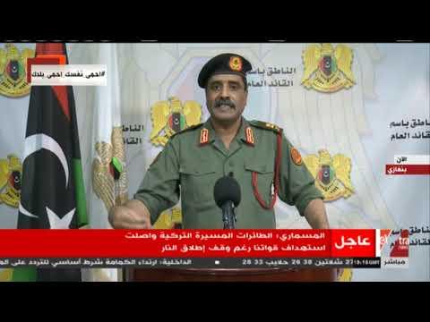 الآن   مؤتمر صحفي للواء أحمد المسماري المتحدث باسم قائد الجيش الوطني الليبي