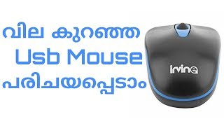 Irvine M169 Usb Mouse Malayalam Review