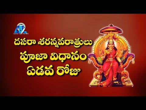 Dussera Navaratri Special | Day 07 Pooja | AMAZING POWERS OF | SRI RAJARAJESVARI DEVI 07 | Cbc9.news