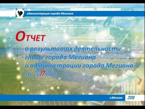 Отчет о результатах деятельности главы и администрации Мегиона за 2017 год