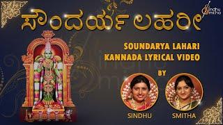 ಸೌಂದರ್ಯಲಹರೀ   Soundarya Lahari   Kannada Lyrical Video   Sindhu Smitha