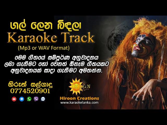 Gal Lena Bindala Karaoke Track Hiroon Creations
