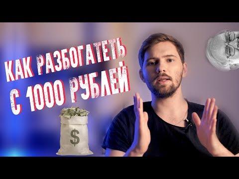 Как разбогатеть с 1000 рублей?! Правила управления финансами