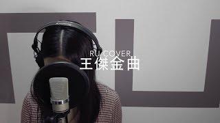 王傑金曲串燒 Dave Wang's Medley (cover by RU)