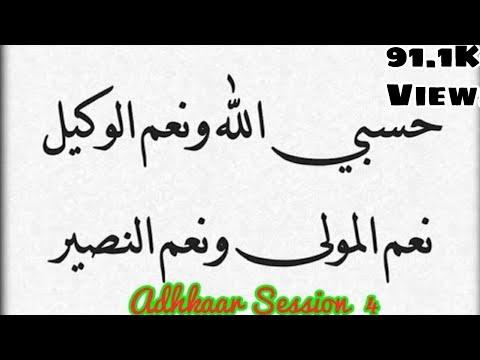 Hasbunallah Wa niMal Wakeel..Wa niMal Moula wa niMal Wakeel...