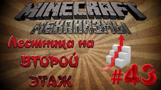 MineCraft Механизмы -- Часть 43 -- , -- Лестница на второй этаж --(Всем..., 2014-09-19T02:00:01.000Z)