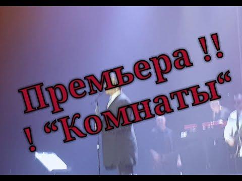 Стас Михайлов, премьера песни