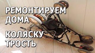 Как отремонтировать коляску трость в домашних условиях
