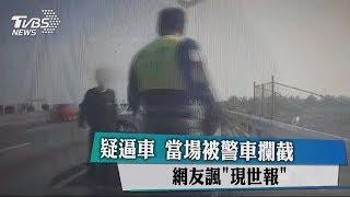 疑逼車 當場被警車攔截 網友諷「現世報」
