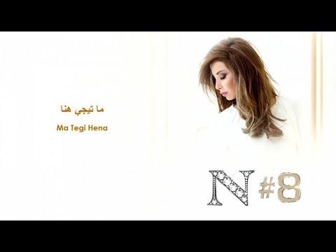 Nancy Ajram - Ma Tegi Hena Official Video Lyrics