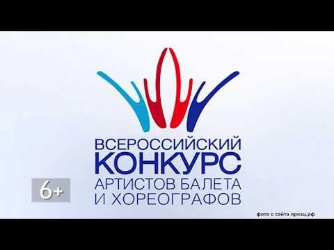 Афиша Ярославля на неделю с 09.09.19 по 15.09.19. Куда сходить в выходные? Концерты