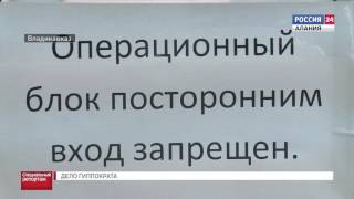СПЕЦИАЛЬНЫЙ РЕПОРТАЖ. ДЕЛО ГИППОКРАТА // 22.06.2017