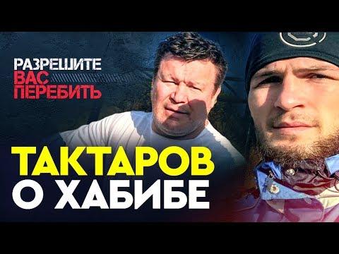 Тактаров о Хабибе, Абдулманапе и лещах / Интервью с Олегом Тактаровым, часть 3