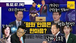 [여의도 사사건건] 한국당,시대 흐름 읽어라! 정청래,정두언 일침_0207(목)