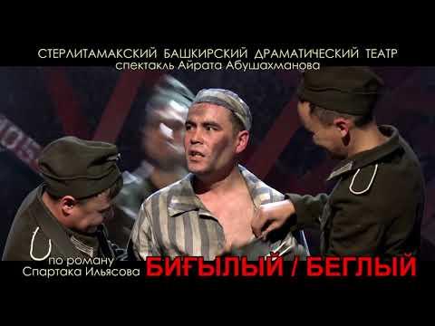 Башдрамтеатр. Спектакль «Беглый».